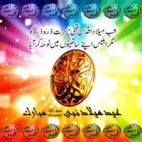 Eid Milad un Nabi