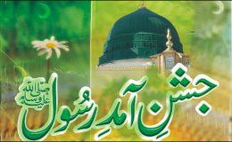 حضور کی آمد اہل اسلام پر اللہ کا سب سے بڑا فضل و رحمت ہے۔ شازیہ سہیل