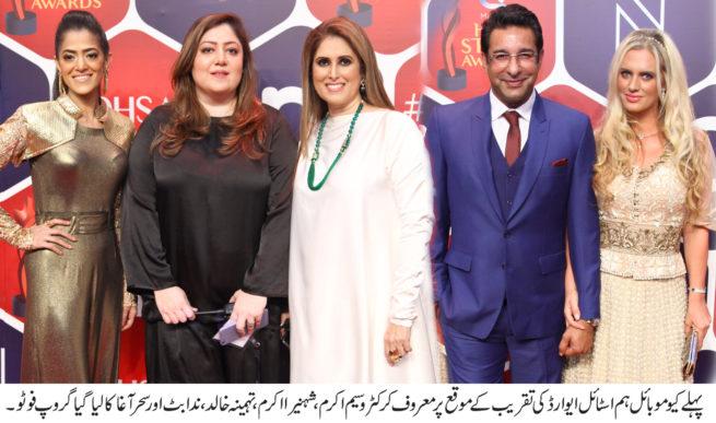 Hum Award Event