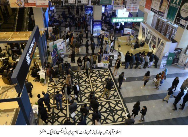 ISB Expo