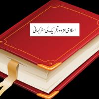 Islamic Labor Movement Travel Story