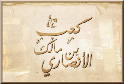 Ka'b bin Malik