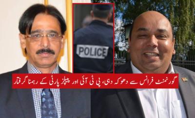 Kamran Yousaf PPP - Ch Gulzar PTI - France Police