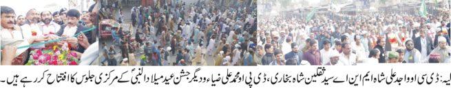 Layyah Eid Milaad un Nabi Rally