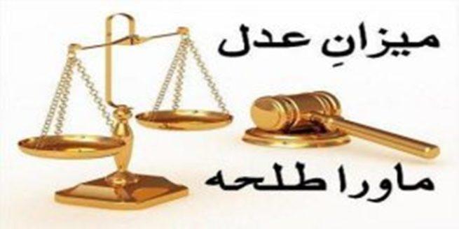 Logo Mawra Talha