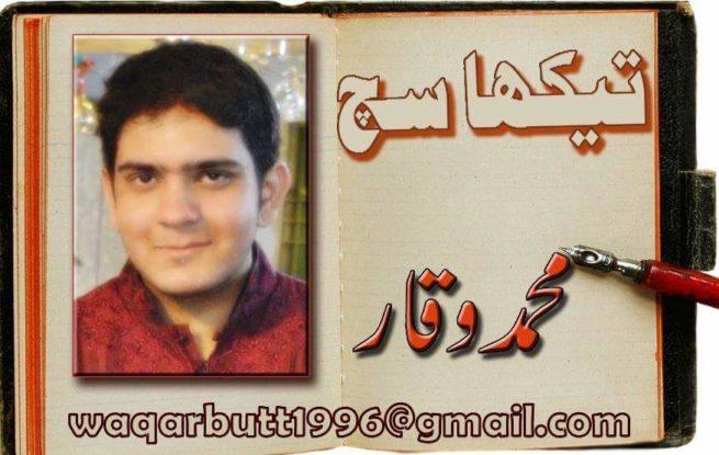 Mohemmed Waqar