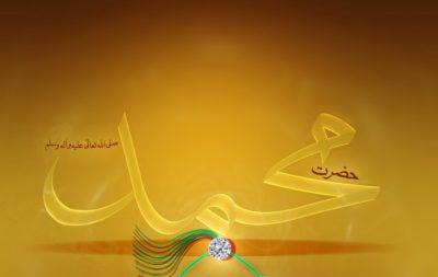 Muhammad PBUH Sunnat