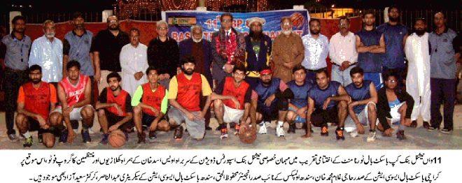 کراچی ضلع غربی کی ٹیم نے 11واں نیشنل بنک کپ باسکٹ بال ٹورنامنٹ کا ٹائٹل اپنے نام کرلیا