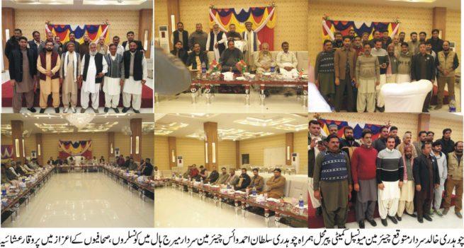 Pir Mahal Honor Party