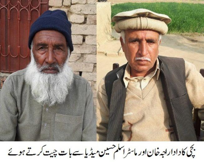 Raja Khan and Master Aslam Hussain