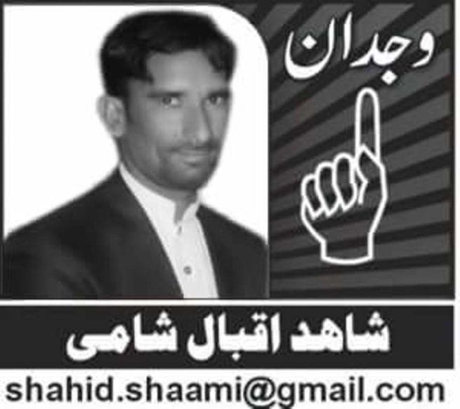 Shahid Iqbal Shami