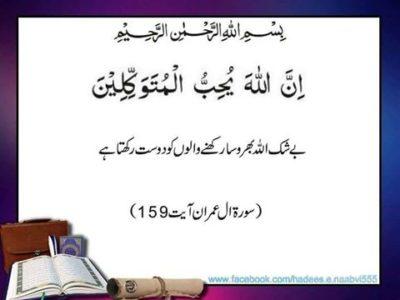 Surah Al Imran Ayat