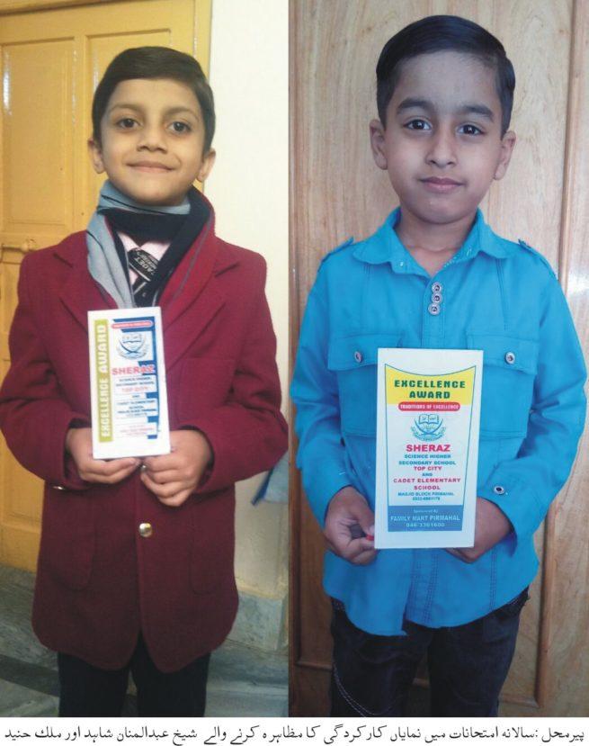 Abdul Manan and Malik Junaid