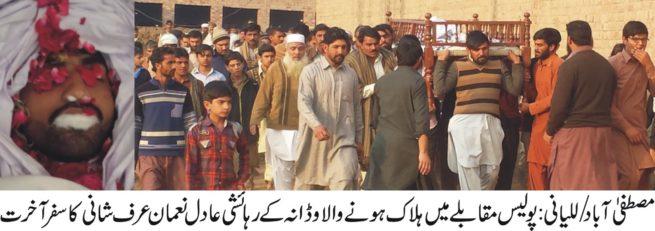 Adil Nouman Funeral