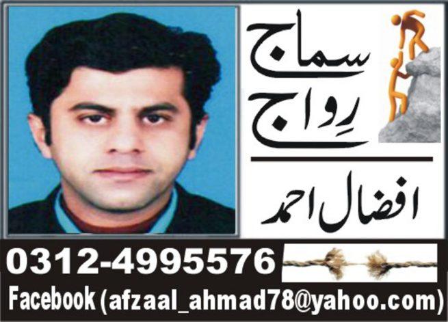 Afzaal Ahmad Colum Logo