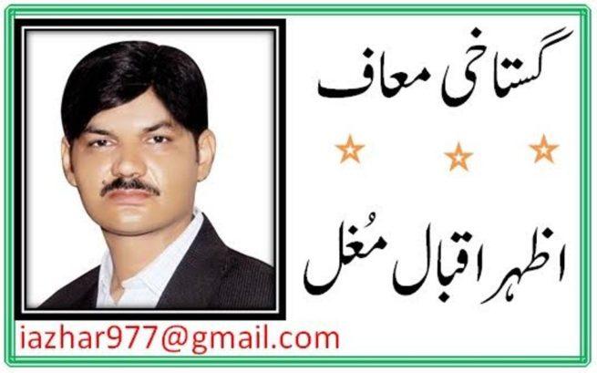 Azhar Iqbal Mughal