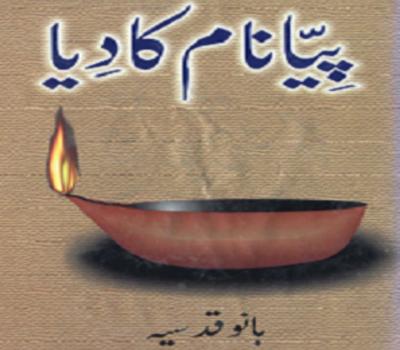 Bano Qudsia Novels