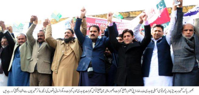 Bhimber Kashmir Day Event
