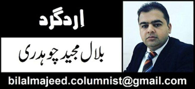 Bilal Majeed