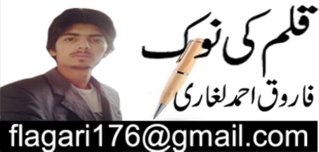 Farooq Ahmed Laghari