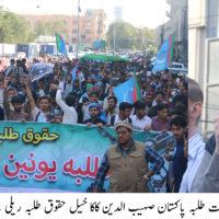 Islami Jamaat e Talba Rally