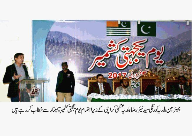 Kashmir Day Seminar