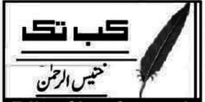 Khunais ur Rehman