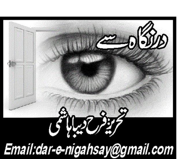 Logo Farah Deeba Hashmi