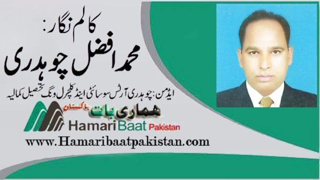 M.Afzal Ch