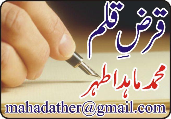 MAHAD ATHER