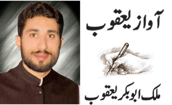 Malik Abu Bakar Yaqoob