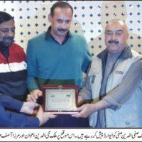 Malik Safiuddin