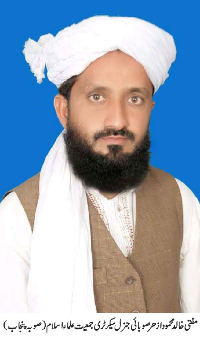 Mufti Khalid Mehmood