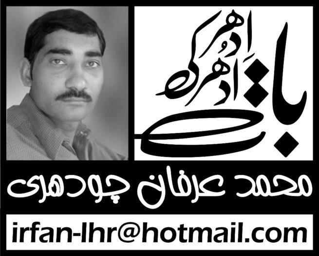 Muhammad Irfan Choudhary