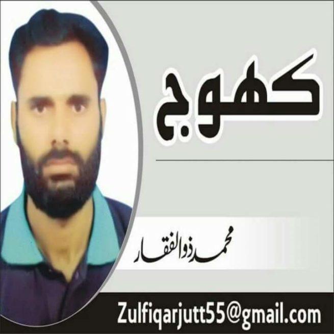 Muhammad Zulfiqar