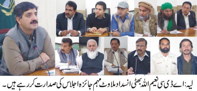 Naeem Ullah Bhatti Meeting