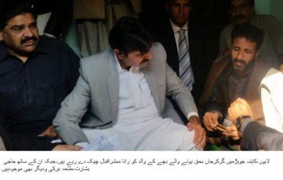 Rana Mubashir Iqbal