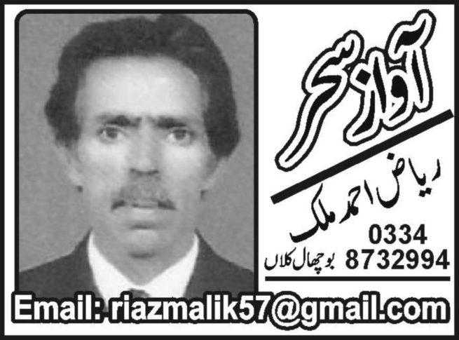 Riaz Ahmed Malik