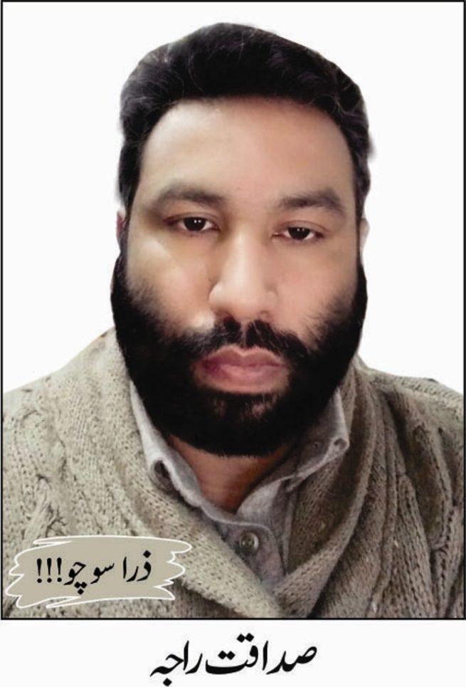 Sadaqat Raja