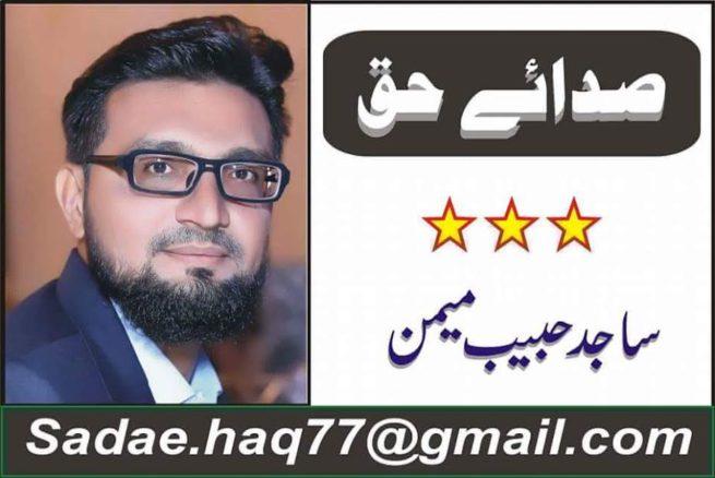 Sajid Habib