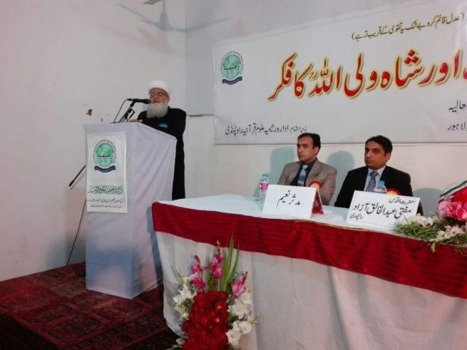 Shah Wali Ullah Conference