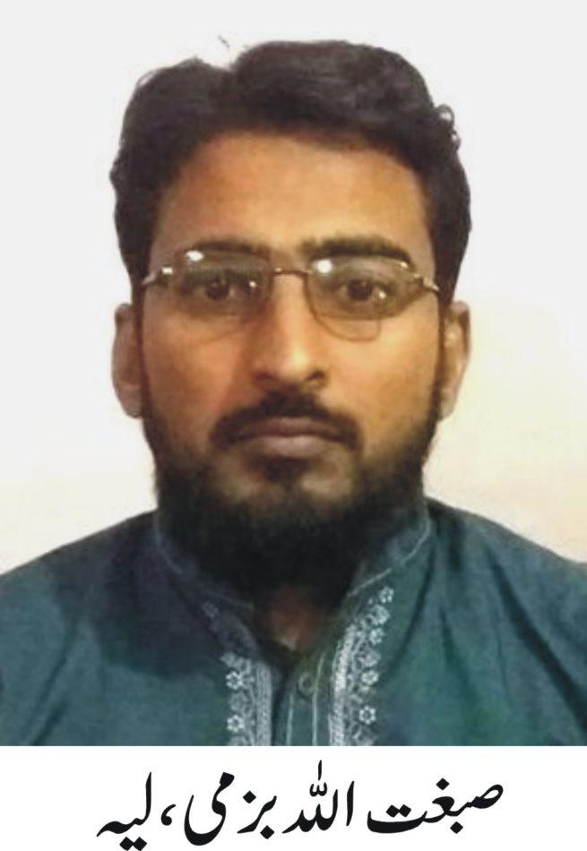 Sibghat Bazmi