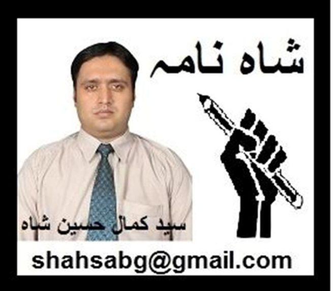 Syed Kamal Hussain Shah