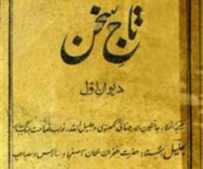 Taaj-e-Sukhan-Deewan-e-Avval