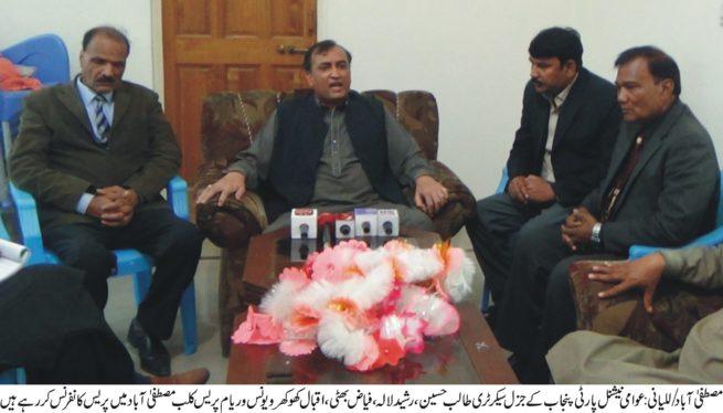 Talib Hussain Press Conference