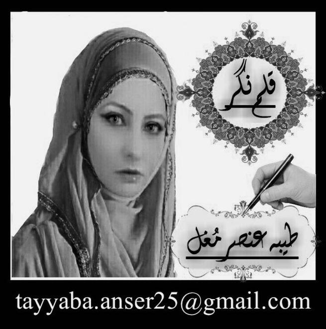 Tayyaba Anser Mughal