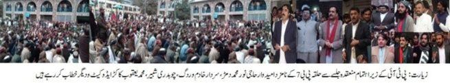 Ziarat PTI Protest