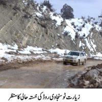 Ziarat Sinjavi Road