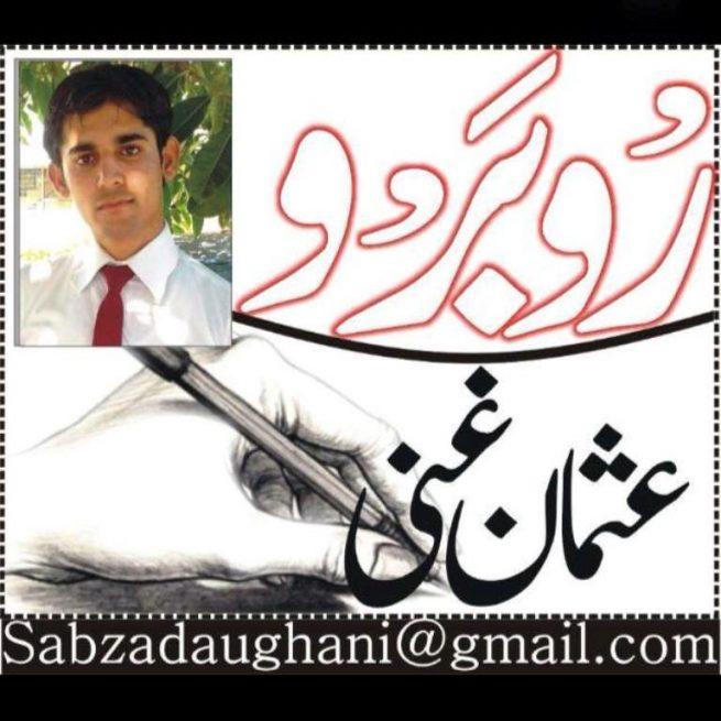 Dr. Usman Ghani