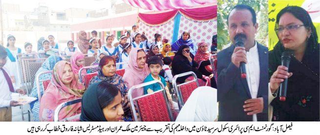 Faisalabad School Event